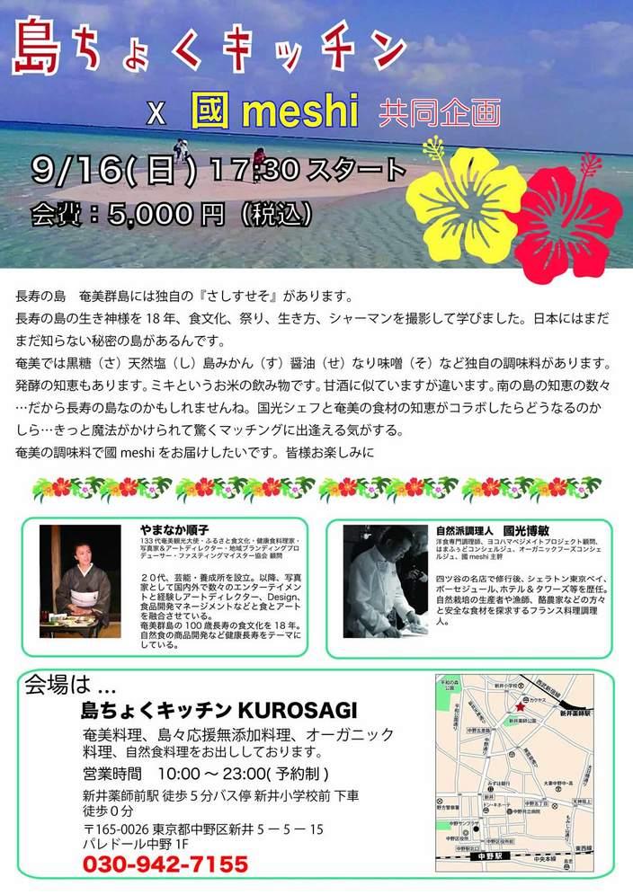 NAKANO_2_09032018 (002).jpg