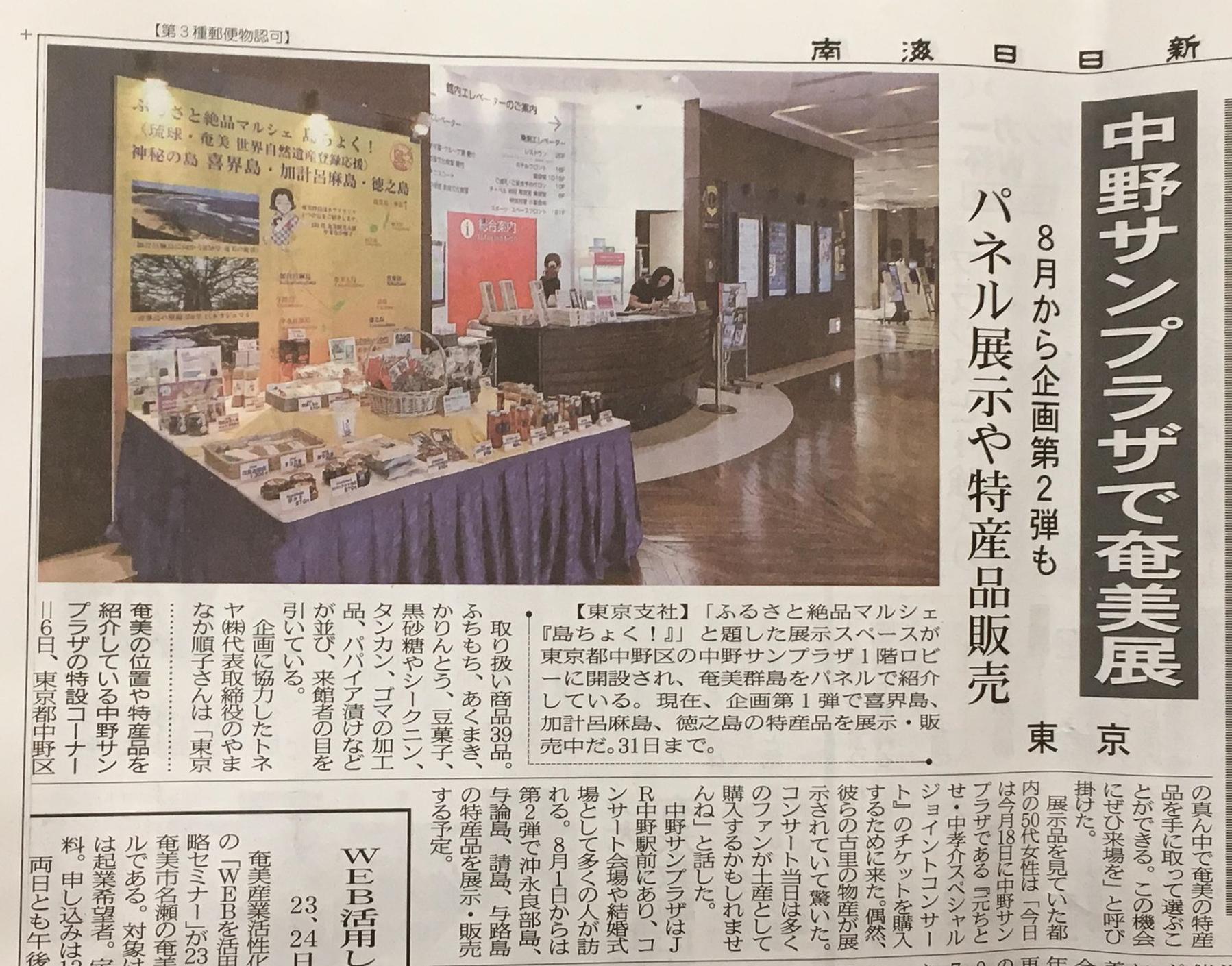 https://shima-choku.com/articles/images/20180719.jpg