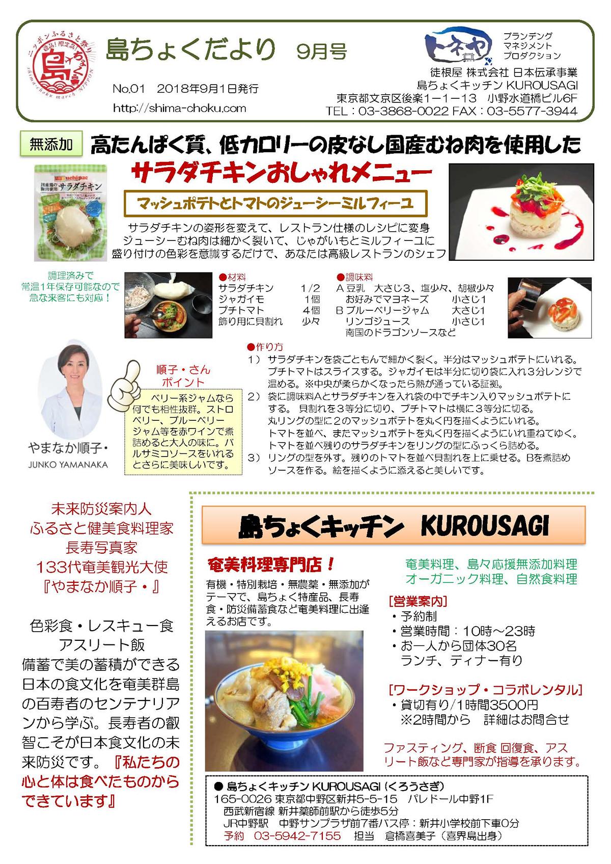https://shima-choku.com/articles/images/20180901vol001a.jpg
