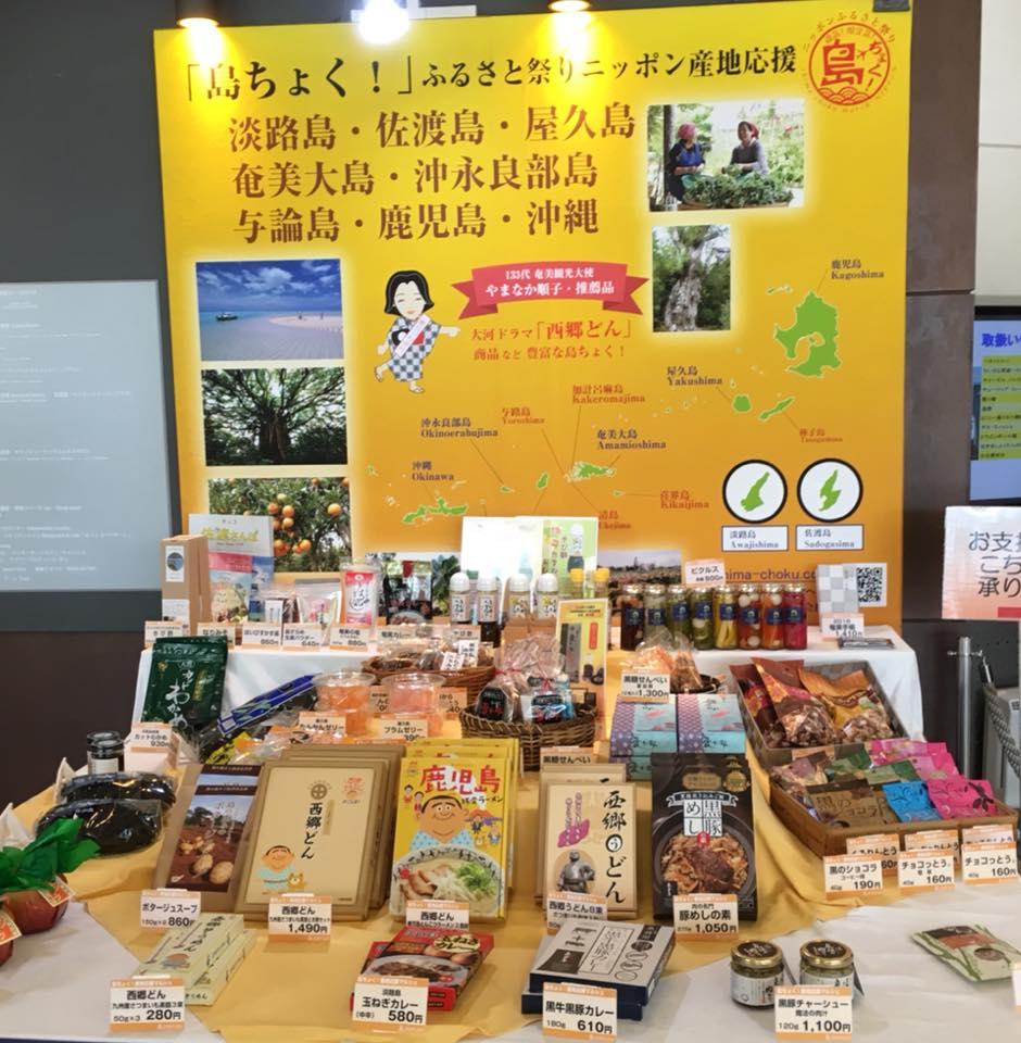 https://shima-choku.com/articles/images/20180909f.jpg