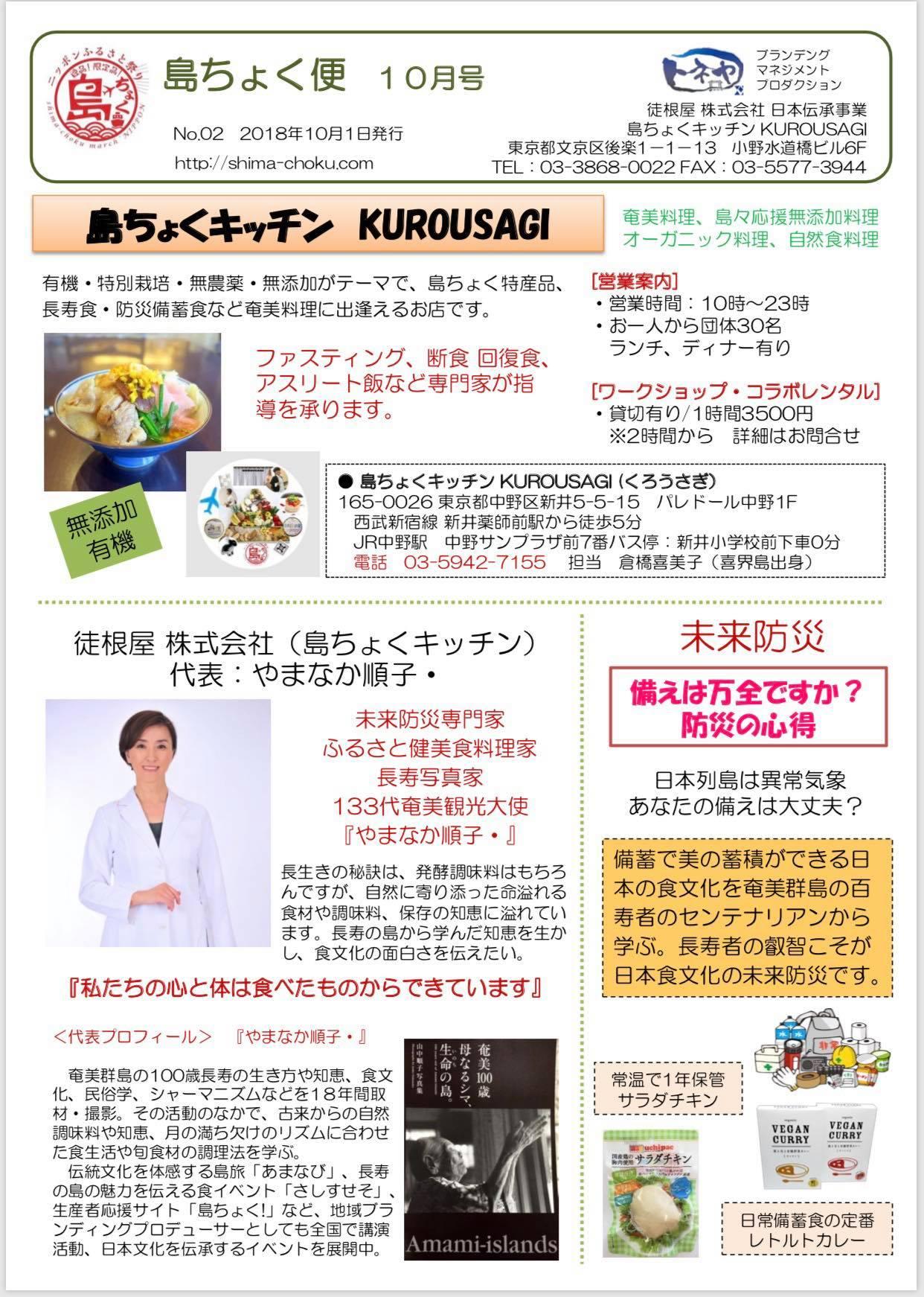 https://shima-choku.com/articles/images/201810a.jpg