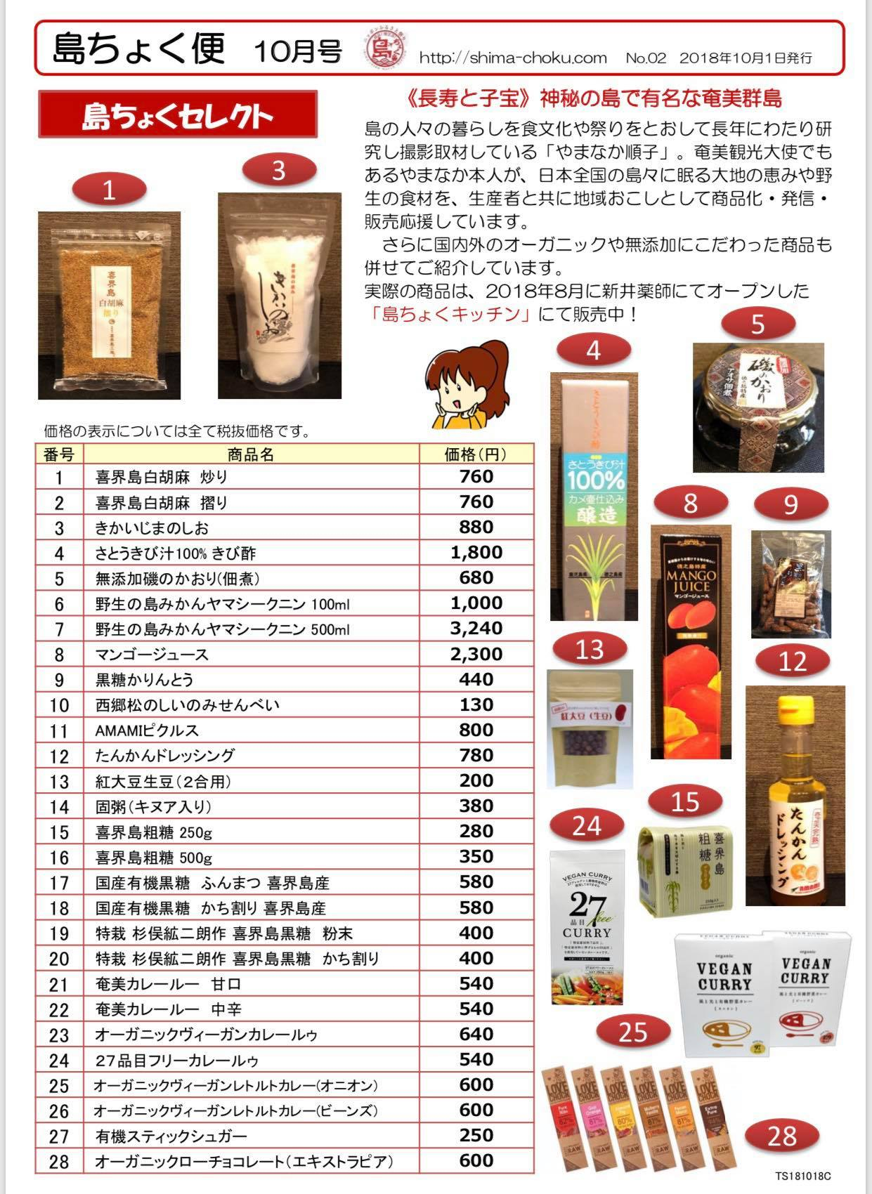 https://shima-choku.com/articles/images/201810b.jpg