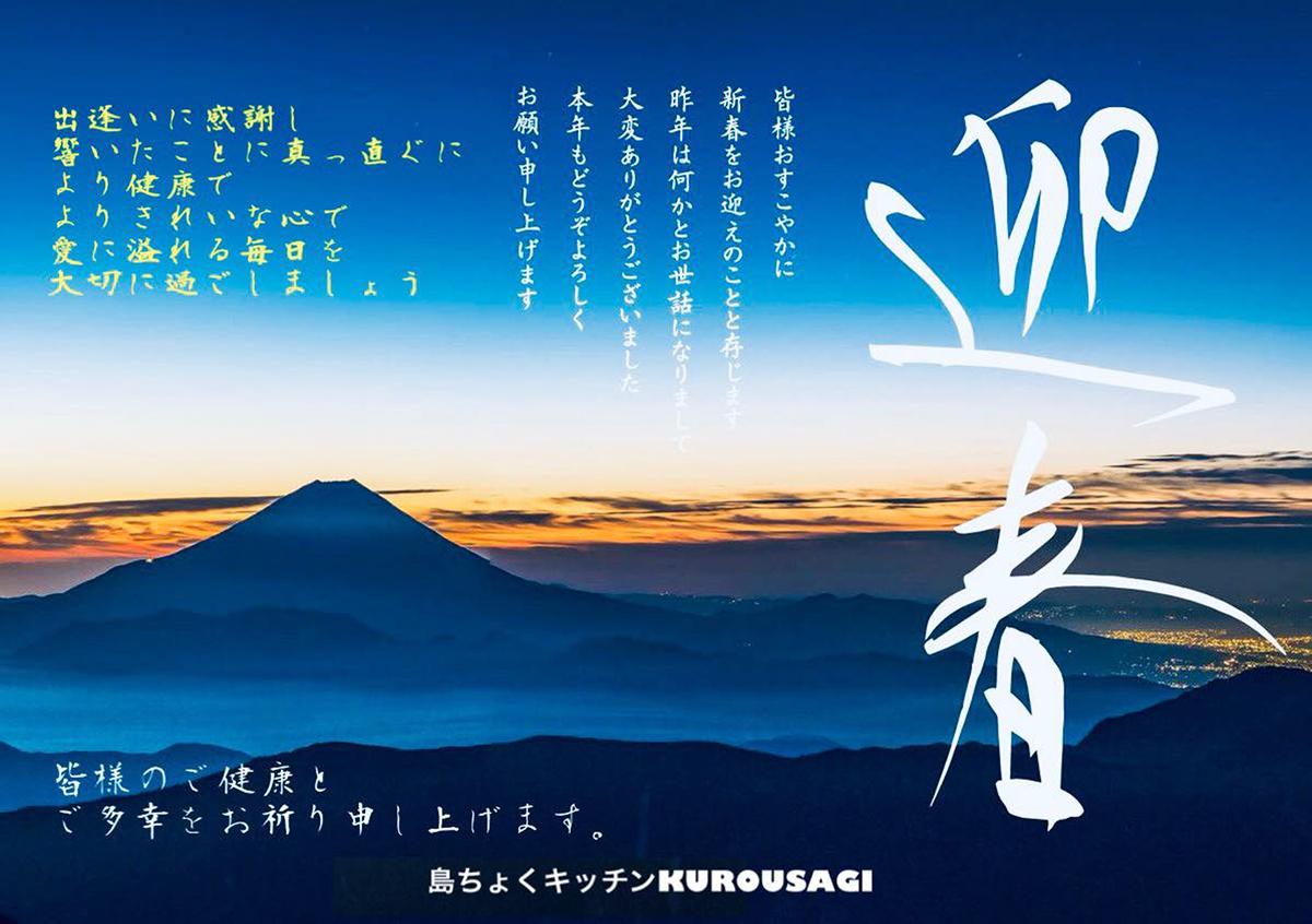 https://shima-choku.com/articles/images/20190104.jpg