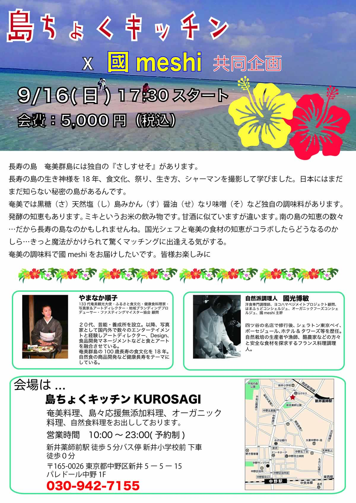 https://shima-choku.com/articles/images/NAKANO_2_09032018%20%28002%29.jpg